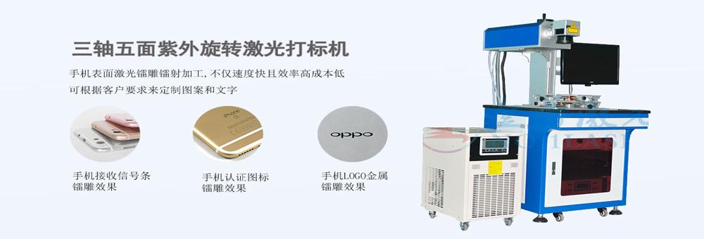 激光打标机厂家_激光打标机价格_激光焊接机 - 深圳壹号激光设备制造厂商